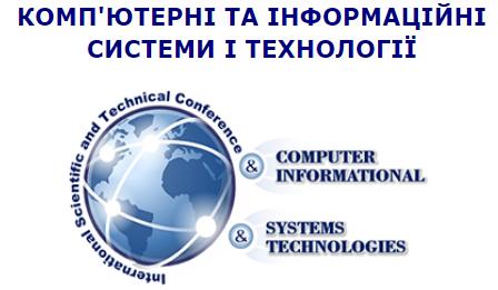 Третя міжнародна науково-технічна конференція «Комп'ютерні та інформаційні технології»