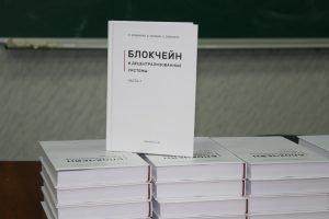 Презентація книги Павла Кравченко, Богдана Скрябіна та Оксани Дубиніної «Блокчейн і децентралізовані системи»