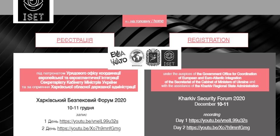 Харківський Безпековий Форум 2020