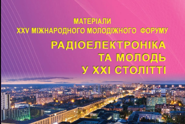 """Within the XXV International Youth Forum """"Radio Electronics and Youth in the XXI Century"""", a meeting of the section """"Protection of information and information resources in the ICS"""" was held."""